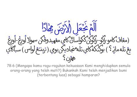 Ajarkanlah aku suatu do'a yang bisa aku panjatkan saat shalat!. Terjemahan Juz 30 al Quran dlm Khat Jawi