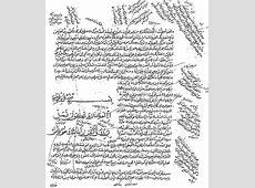 Quran Wikipedia