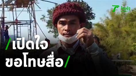 2 เดือน คดีน้องชมพู่ แพทย์นิติเวช 2 สถาบันฯ ชันสูตร พบความแตกต่างที่ยังอยู่ระหว่างหาบทสรุปที่ชัด ขณะที่หลักฐานในที่เกิดเหตุเป็นปมสำคัญที่. ข่าวลุงพลวันนี้ไทยรัฐ - ล งพล พาล ภชายพบตำรวจ 10 01 64 ไà ...
