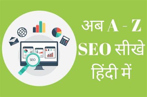 What Is SEO In Hindi? | अब Full SEO सीखे हिंदी में.