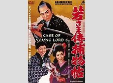 Case of a Young Lord 8 1960 FilmAffinity