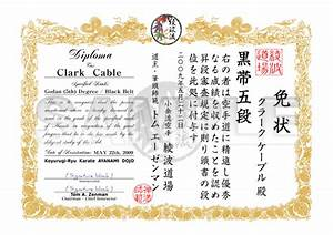 taekwondo certificate templates wwwlinkwinfo With martial art certificate templates free