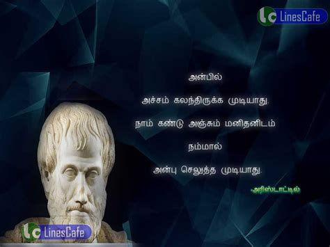 aristotle quotes ponmozhigal  tamil tamillinescafecom