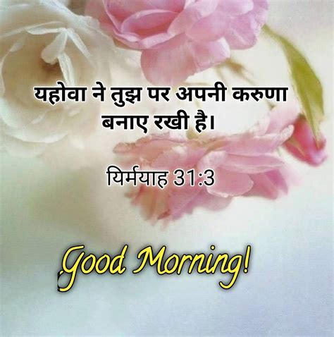 Good morning wallpapers with hindi quotes. Good Morning Bible Verse Quotes In Hindi - Click Bible