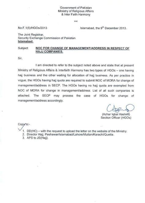 request letter  society  noc  loan