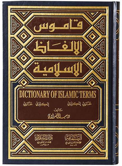 Darussalam Islamic Dictionary Education Books