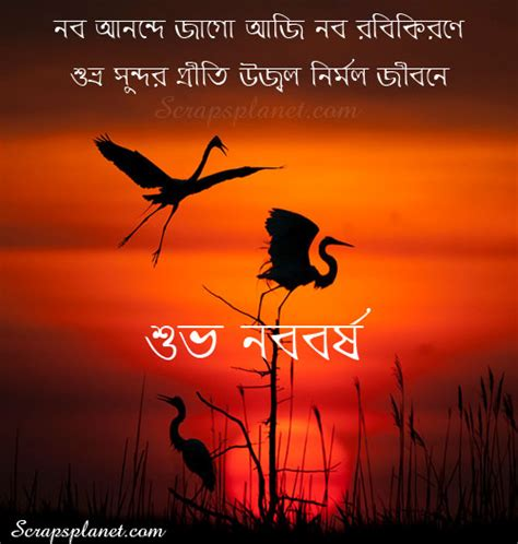 Baixar poila baisakh sms in bengali font