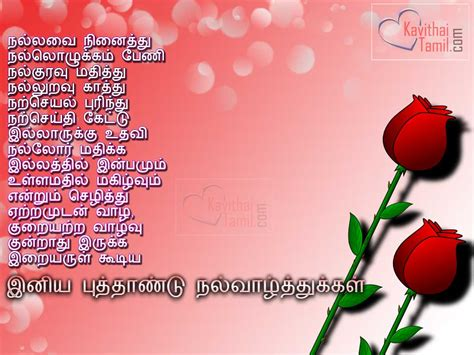 hppy new year 2018 kavithai new year tamil wishes images for status kavithaitamil