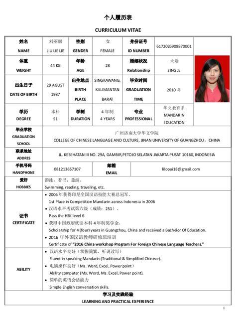 cv liu lie lie chinese english