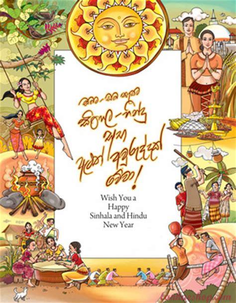 2018 new year wishes in sinhala avurudu new year gifts sri lanka shopping site for birthday cakes flowers