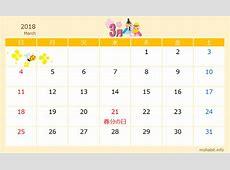 2018年3月カレンダー 2019 2018 Calendar Printable with holidays