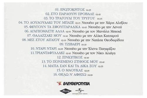 Download free greek songs