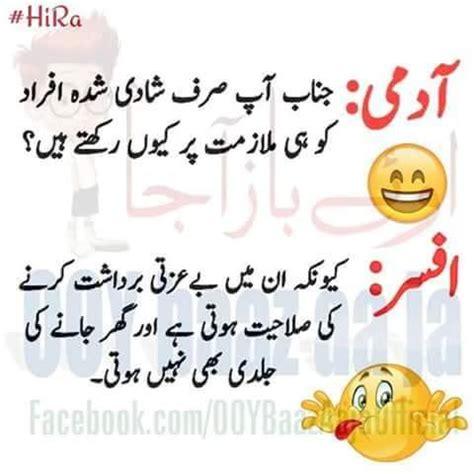 funny pakistani jokes home facebook