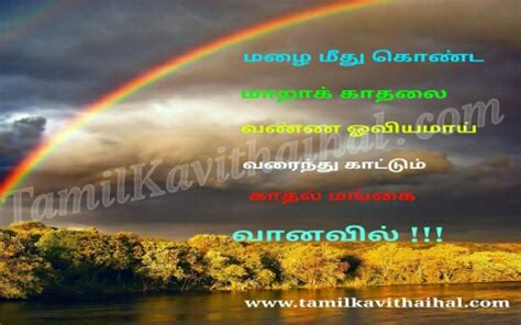 malai kadhal kavithai  tamil  rain