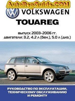 free car manuals to download 2003 volkswagen new beetle on board diagnostic system download free volkswagen touareg 2003 2006 manual multimedia image by autorepguide com