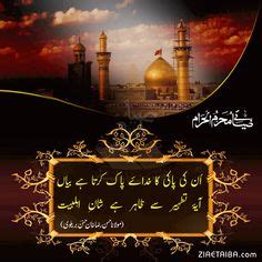 islamic month muharram  images muharram