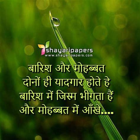 barish shayari  rain status  hindi