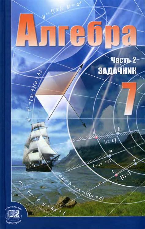 Алгебра 7 класс Часть 2 Задачник А Г Мордкович 2009