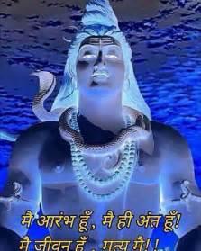 Good Morning Lord Shiva