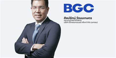 BGC โชว์ผลงาน Q1/64 แข็งแกร่ง ทำกำไรเพิ่มขึ้น 13% ประกาศ ...