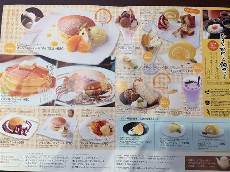 大江 の 郷 パン ケーキ