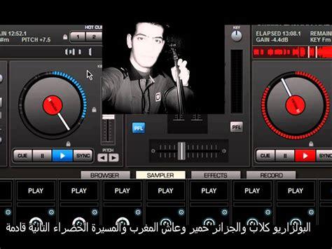 Chaabi 2014 Cha3bi Drafat Achbal Hicham Bajit Bernoussi