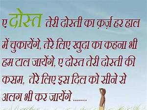 Friendship Messages Quotes In Hindi-Top 10 SMS Quotes ...