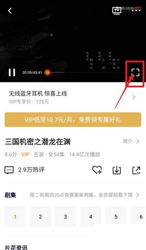 腾讯视频2019旧版本下载_手机腾讯视频怎么关闭弹幕 腾讯视频关闭弹幕-Win7旗舰版