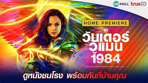 TrueID Home Premiere ดูหนังชนโรง ที่บ้านคุณ ประเดิมความ ...