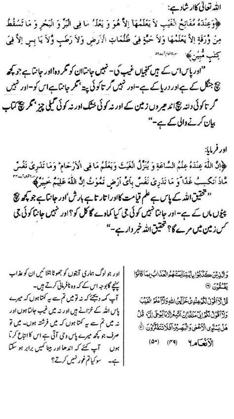 ilm ghaib quran ghaib ka ilm urdu urdu