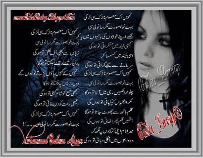 Urdu Poetry Masoom Larki Ek Nazuk Card