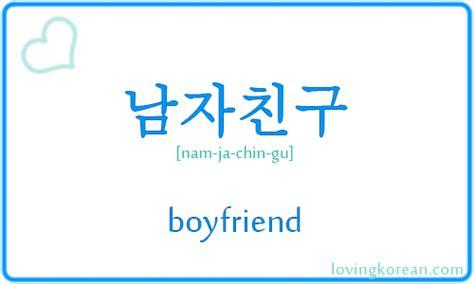 boyfriend     korean loving korean boyfriend