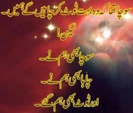 designer kã che urdu sad poetry with wallpaper urdu ghazals sms