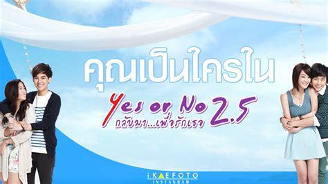 Yes Or No 25  Come On Sweet (tina Jittaleela And Nan Sunanta Yoonniyom) Itomboys