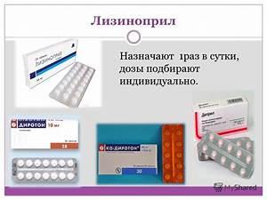 Лекарство от высокого давления при беременности