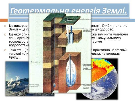 Презентация на тему ГЕОТЕРМАЛЬНА ЕНЕРГІЯ. Що таке енергія землі? Геотермальна енергія – це тепло Землі яке переважно утворюється внаслідок.