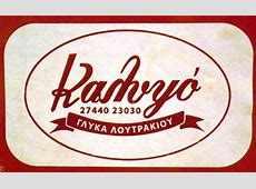 Calypso traditional patisserie of Loutraki
