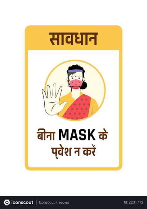entry  mask illustration   png vector format