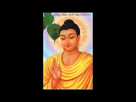 These suttas usually buddhists use often. Rathnamalee Gatha Yanthraya sinhala - YouTube
