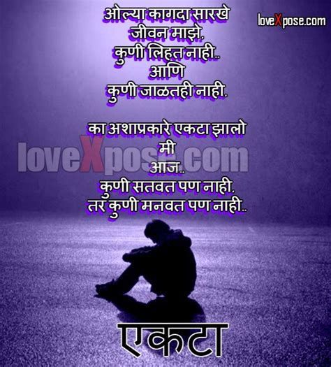 One Line Love Quotes In Marathi