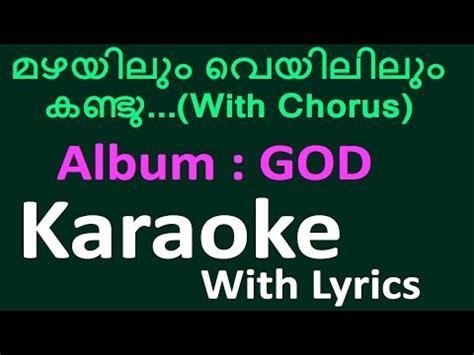 Mazhayilum Veyililum With Chorus  Karaoke With Lyrics