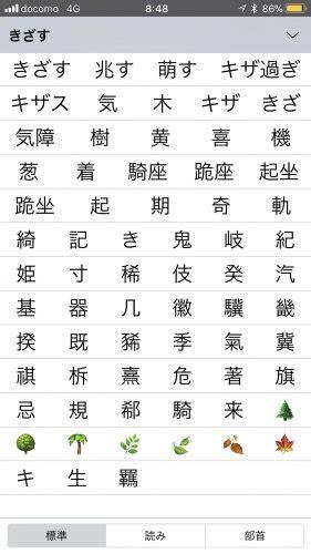 ついて くる 漢字