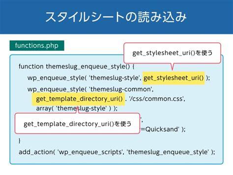 get template directory uri ノンプログラマーのためのテーマ作成ステップアップ術