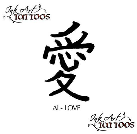 Love Tattoos Japanese Symbols Kanji