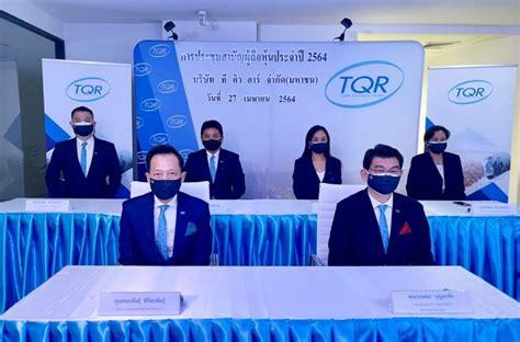 ผู้ถือหุ้น TQR อนุมัติจ่ายปันผล 0.014 บาท/หุ้น - สำนักข่าว ...