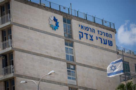 המרכז הרפואי שערי צדק הוא בית חולים בירושלים. חולת קורונה בת 90 הסובלת ממחלות רקע רבות נפטרה בביה״ח שערי צדק   ערוץ 20
