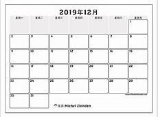 日历2019年12月 44MS Michel Zbinden zh