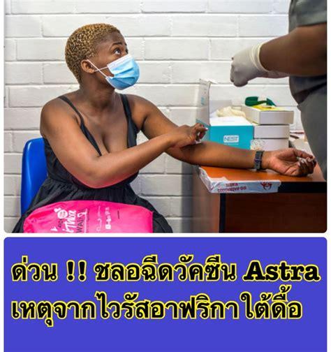 นอกจากวัคซีน sinovac จากประเทศจีนที่จะมาถึงประเทศไทยในวันที่ 24 กุมภาพันธ์นี้ ยังมีข่าวว่าวัคซีน astrazeneca จากยุโรปจะมาถึงในวันเดียวกันด้วย หากเป็น. ร้อยแปดพันเก้ากับหมอเฉลิมชัย ด่วน !! แอฟริกาใต้ชะลอการฉีดวัคซีน AstraZeneca ไว้ก่อน เหตุเกิด ...
