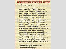 Sankasht Nashan Ganpati Stotra in Marathi, संकष्टनाशन