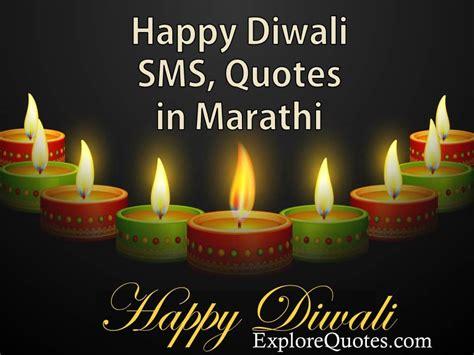 diwali sms quotes  marathi language
